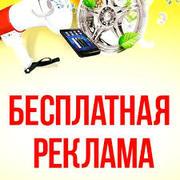 Настрою рекламу в РСЯ( яндекс Директ) бесплатно.(Бепул реклама к, уйиш)